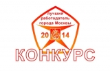 "Zelenograd won two prizes in ""Best Employer of the city of Moscow of 2014"" in ""Moscow nomination"" group"