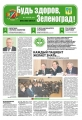 First issue of the Bud Zdorov Zelenograd Newspaper