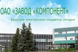 50th anniversary of Komponent Plant