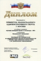 "Zelenograd project won ""The best free project of Russia in public sector in 2011"""