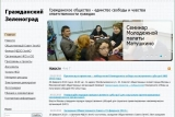 "Web site of ""civil society"" in Zelenograd"