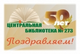50th anniversary of the first Zelenograd library 273