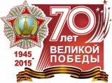 To the 70th anniversary of Victory in Great Patrioric War