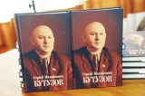 "Presentation of the Book ""Sergey Mikhailovich Butuzov"""
